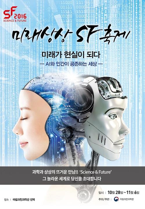 국립과천과학관서 29일부터 'SF시네마토크'