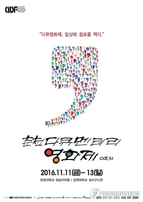 '춘천다큐멘터리영화제' 내달 11일 개막