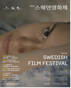 북유럽 감성을 만나다…영화의전당 스웨덴영화제