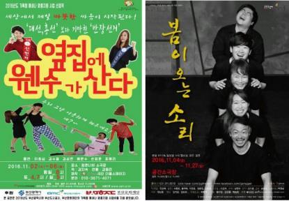 부산문화재단·도시공사의 기획형 메세나 연극 무대에