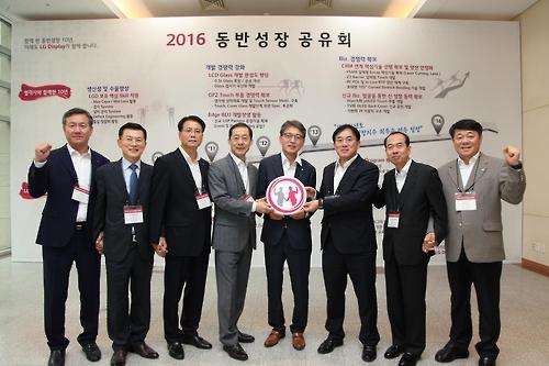 LG디스플레이, 협력사와 '드림 2016 동반성장 공유회'