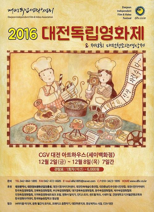 제10회 대전독립영화제 2∼8일 CGV 대전서 90편 상영