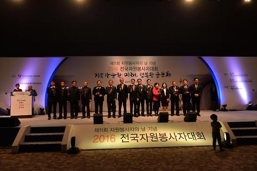 한자해, '대한민국 자원봉사대상 시상식·자원봉사자대회' 개최