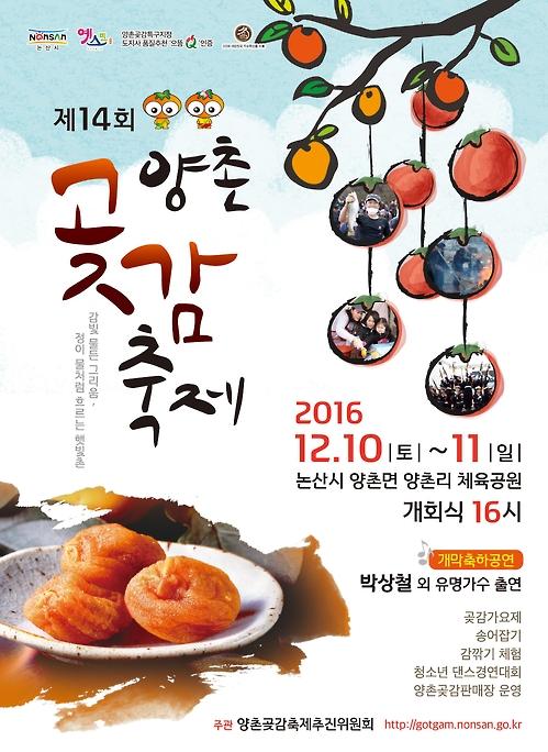 '2016 양촌곶감축제' 10일 개막..