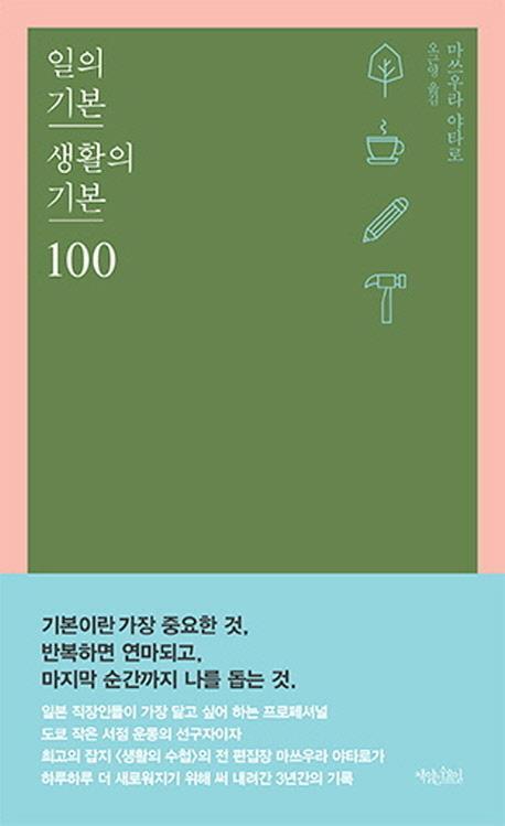 <신간> 일의 기본 생활의 기본 100