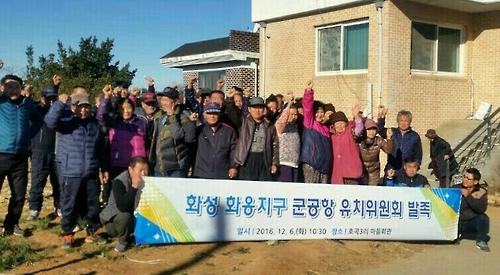 화성시 화옹지구 주민 '군공항 유치위원회' 발족