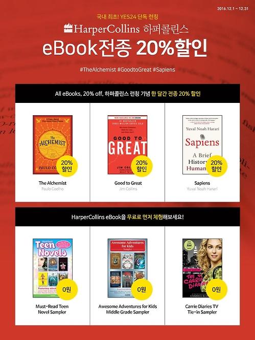 <게시판> 예스24, 美출판사 하퍼콜린스 전자책 판매