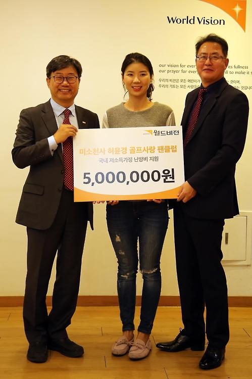<골프소식> 허윤경 팬클럽, 저소득가정 난방비 500만원 기부