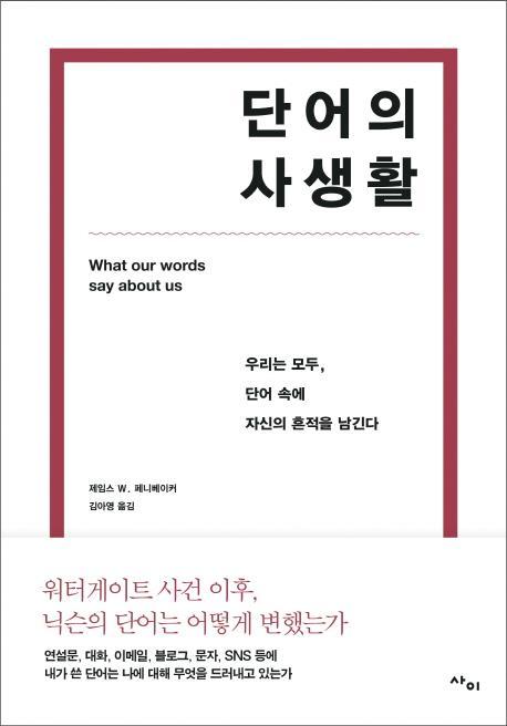 <신간> 단어의 사생활·전문가의 독재