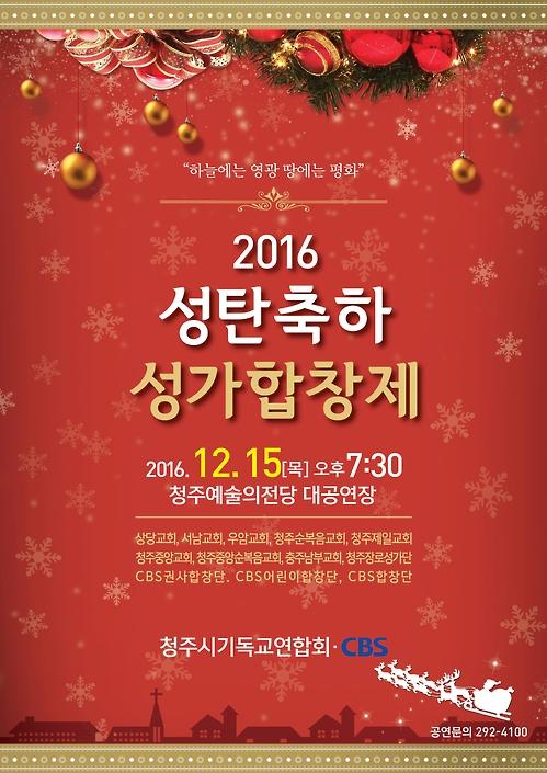 청주CBS 15일 '성탄축하 성가합창제'