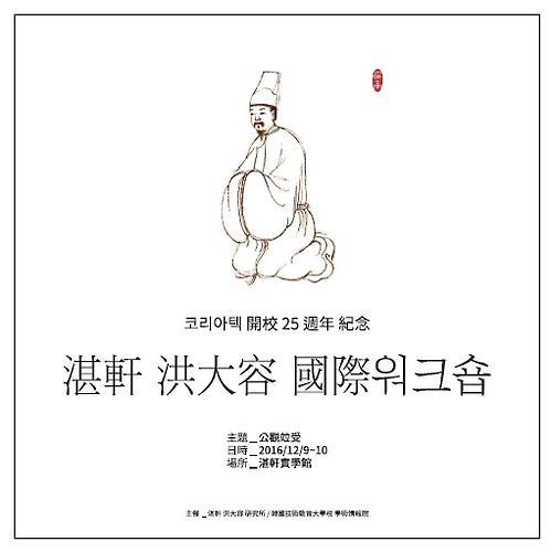 코리아텍 개교 25주년 '홍대용 국제워크숍' 9∼10일 개최