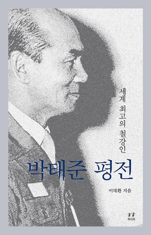'수술 직후 한국경제부터 걱정한 박태준'…평전 증보판 발간