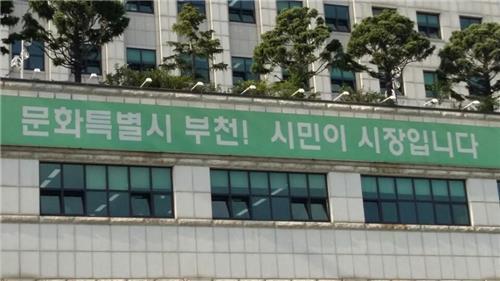 부천시 청소업체 2곳 선정했다 1곳 취소…'엉터리 공모'