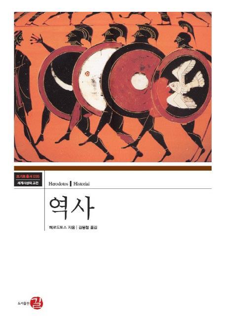 <신간> 역사·우리는 모두 조선족이다