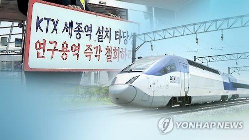 KTX 세종역 반대 충북대책위, 21일 오송역서 대규모 집회