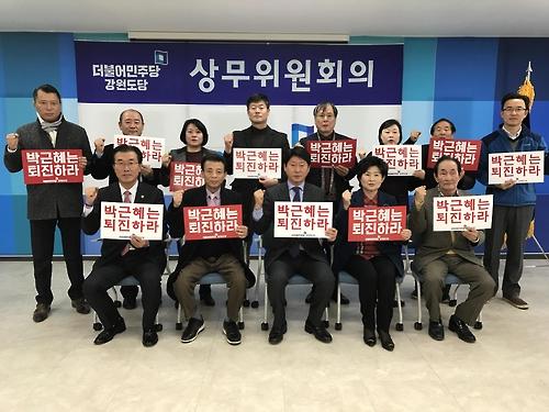 민주당 강원도당, 새누리당에 탄핵 가결 동참 촉구