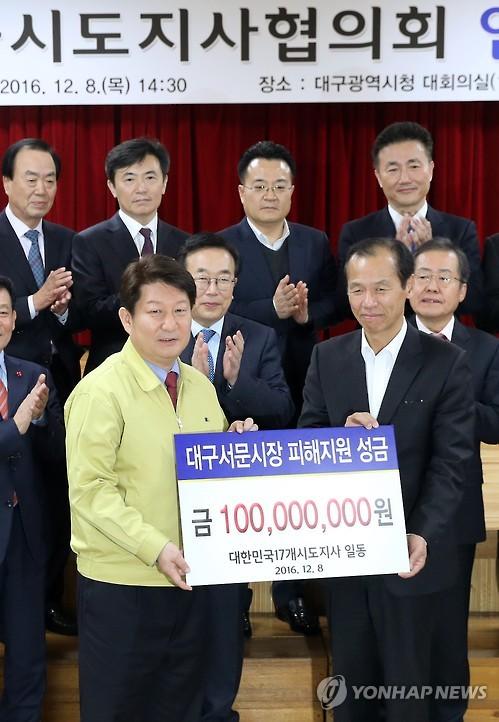 '서문시장 상인 돕자' 긴급 성금 10억원 넘어