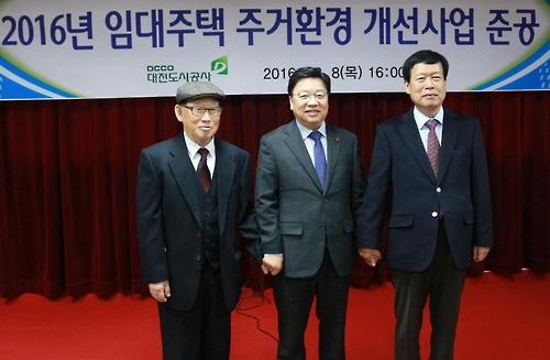 <대전소식> 영구 임대주택 에너지효율 개선사업 준공