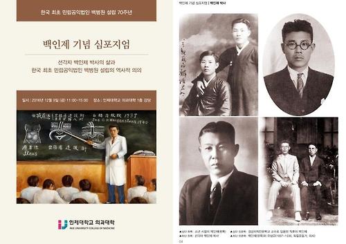 백병원 설립 70돌…9일 '백인제 기념 심포지엄'