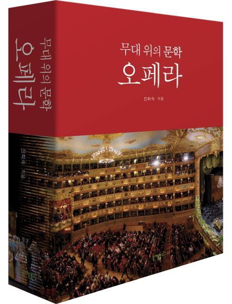 <신간> 무대 위의 문학 오페라