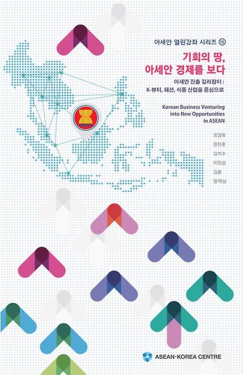 한-아세안센터, 아세안 진출 가이드북 출간