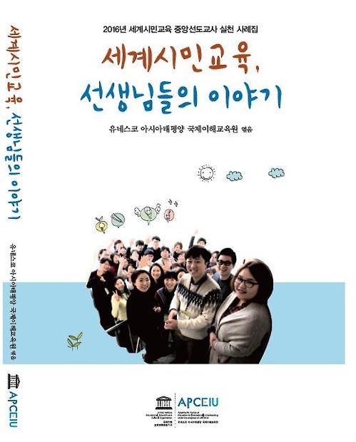 세계시민교육 이끄는 선생님들의 성공 사례집 발간