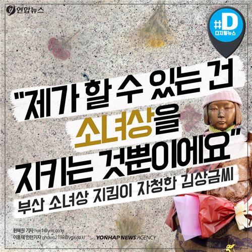 <카드뉴스> 부산 소녀상 지키는 학원버스 운전기사