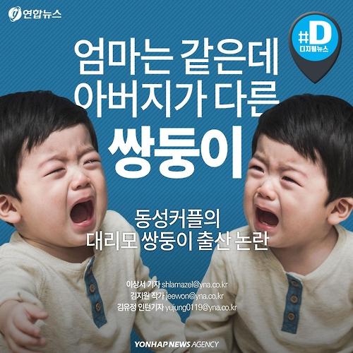 """<카드뉴스> """"쌍둥이지만 형제 아냐"""" 동성커플 쌍둥이의 사연"""