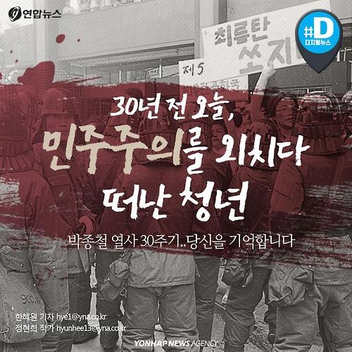 <카드뉴스> 30년 후에도 민주주의 일깨우는 박종철 열사