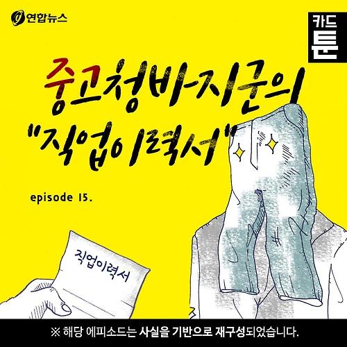 <카드툰> 청바지의 '이력'이 궁금한 이유 - 와이콜센터