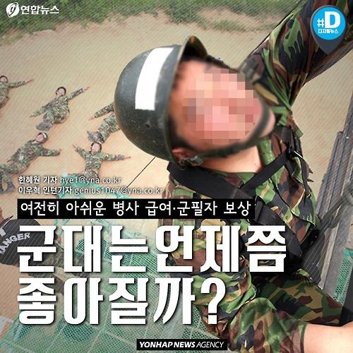 <카드뉴스> 군대, '손해'로만 여겨지지 않으려면