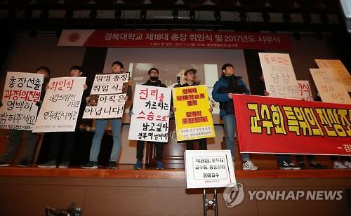"""경북대 교수·학생 """"2순위 총장 임용처분 취소 소송"""""""