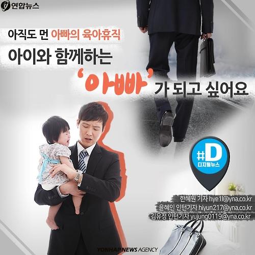 <카드뉴스> 아이와 아빠를 갈라놓는 시선