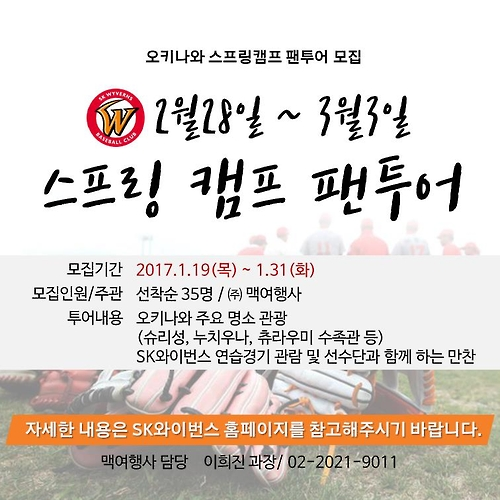 SK, '2017 오키나와 스프링캠프 팬 투어' 참가자 모집