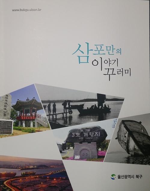[울산소식] 북구 염포동 옛 모습 기록물 발간