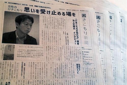 신문으로 '은둔형외톨이' 돕는다…日서 '히키코모리 신문' 창간