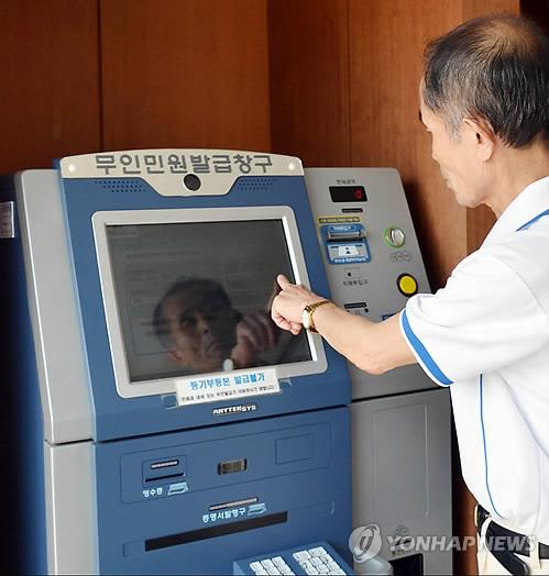 연천군, 종합민원실에 무인민원발급기 추가 설치