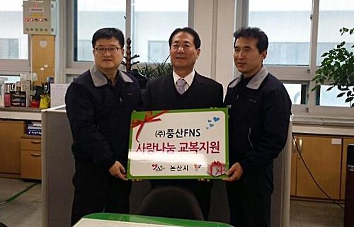[충남소식] 풍산FNS, 저소득층 아동에 교복비 370만원 제공