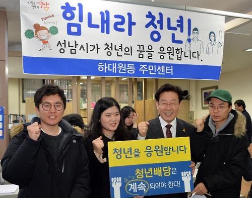 """성남시 청년배당 올해도 지급…""""3대 무상복지 예정대로"""""""