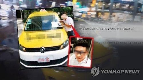 대만 한국여성 관광객 성폭행 사건 '후폭풍'…택시업체 해산
