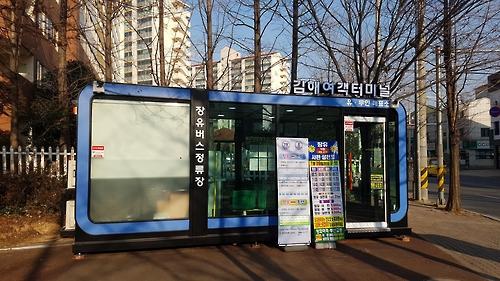 김해 장유-사천 시외버스 20일부터 운행