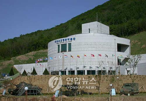 동두천 자유수호평화박물관, 설 연휴 ..