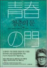"""일 84세 소설가 대작 """"청춘의 문"""" 23년 만에 연재 재개"""