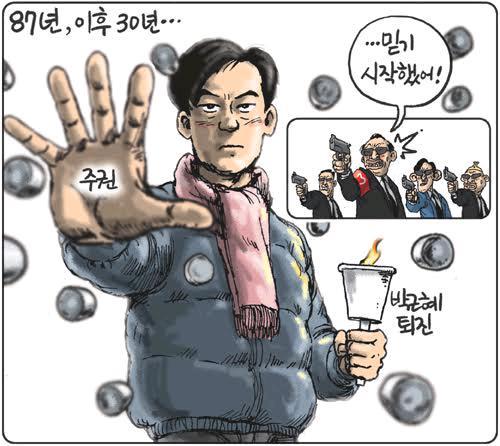 2016 올해의 시사만화상에 김용민 화백 '87년 이후 30년…'