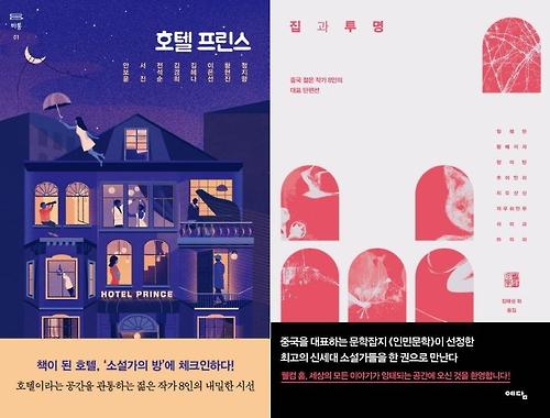 韓中 신세대 소설가들, 내밀한 공간을 응시하다