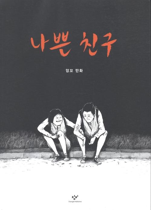 한국만화 최초 '나쁜친구' 앙굴렘축제 최고작품상 후보