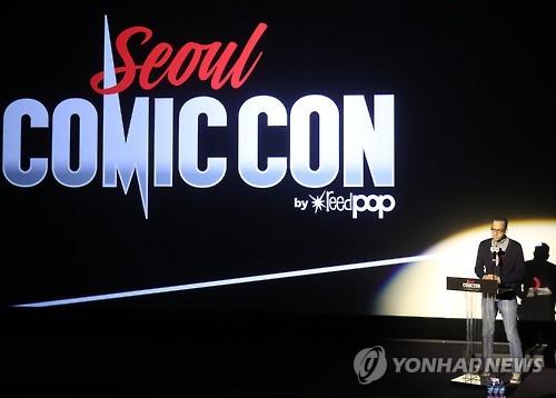 세계 최대 만화 축제 '코믹콘' 8월 한국 첫 상륙