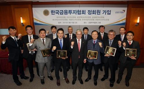 8개 자산운용사, 금투협 정회원 신규 가입