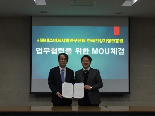 건강가정진흥원, 서울대 스마트사회연구센터와 MOU