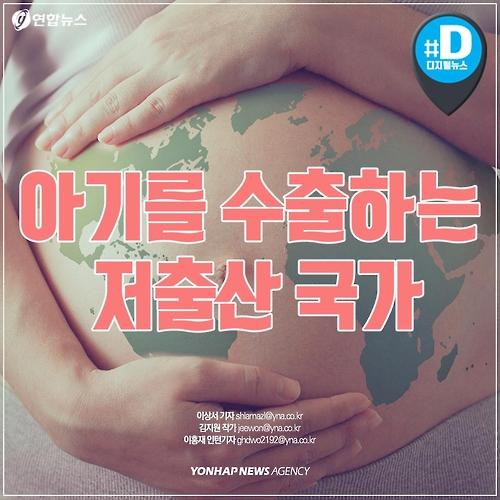 [카드뉴스] 60년 간 17만명의 아기를 수출한 나라